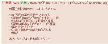 clip20150702.jpg